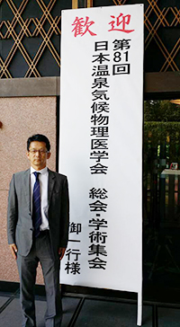 日本温泉気候物理医学会